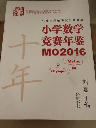 小学数学竞赛年鉴 MO2016 晒单图