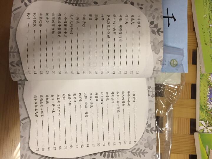 义务教育教科书配套同步阅读 语文一年级上册 小猫种鱼 (人教版 ) 晒单图