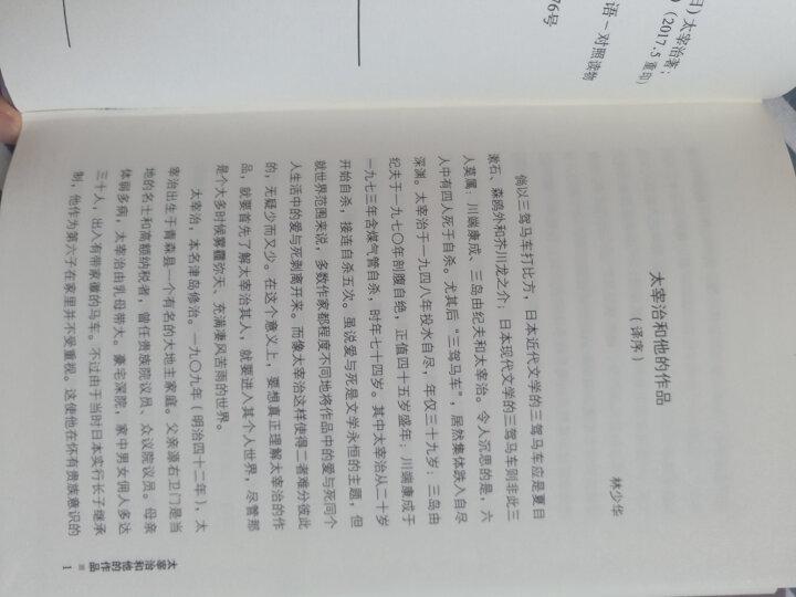 林少华日本经典名著译丛2 起风了+河童+斜阳+人间失格(日汉对照全译本 套装共4册) 晒单图