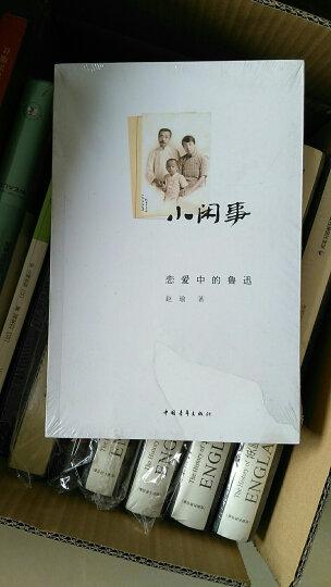 小闲事:恋爱中的鲁迅(增补本) 晒单图