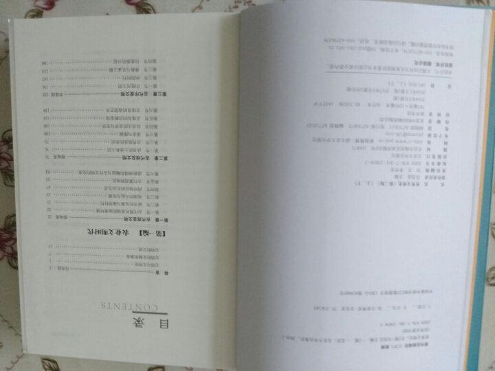 世界文明史(第二版)(套装上下册) 晒单图