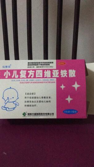仙维安 小儿复方四维亚铁散 10袋 促进婴幼儿骨骼发育改善贫血缺钙补铁补血 【2盒装】 晒单图