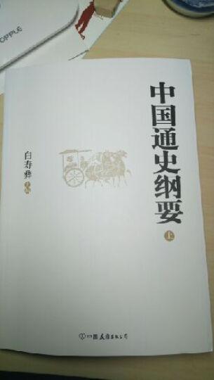 中国通史纲要(套装共2册) 晒单图