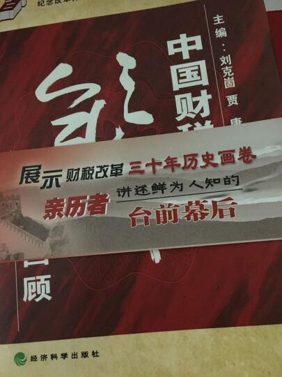 中国财税改革三十年亲历与回顾 刘克崮贾康主编 经济 书籍 晒单图