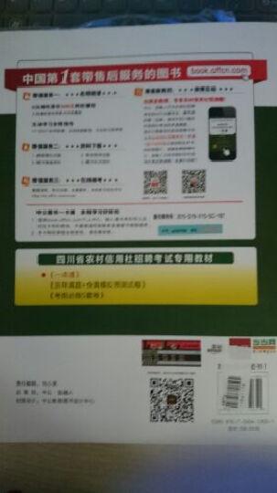 中公 2015四川省农村信用社招聘考试专用教材 一本通(新版) 晒单图