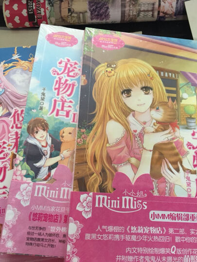意林:小小姐悠莉宠物店系列图书(套装1-5册) 晒单图