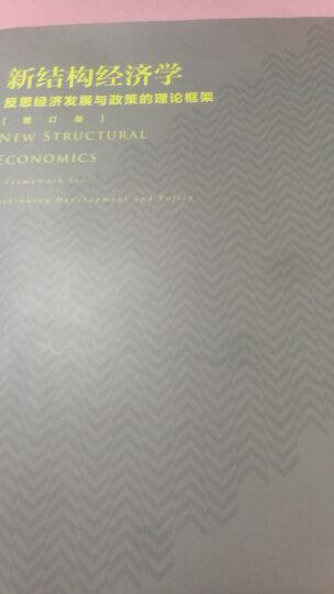 新结构经济学(增订版) 晒单图