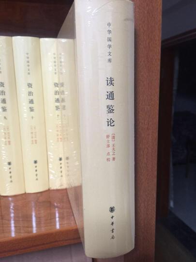 中华国学文库60:读通鉴论(精装) 晒单图