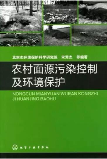 农村面源污染控制及环境保护 晒单图