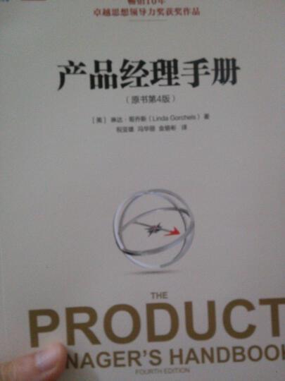 产品经理手册(原书第4版)白金版 人人都是产品经理 产品经理培训实战教程 管理书籍 晒单图