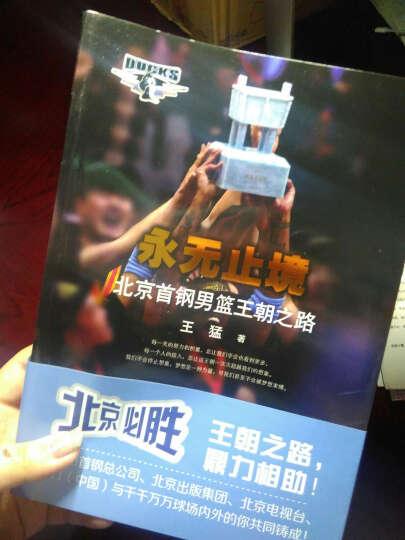 永无止境:北京首钢男篮王朝之路 晒单图