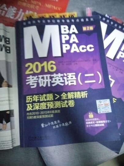 2016MBA/MPA/MPAcc管理类专业学位联考临考点睛系列:考研英语(二 历年试题全解精析及深度预测试卷) 晒单图