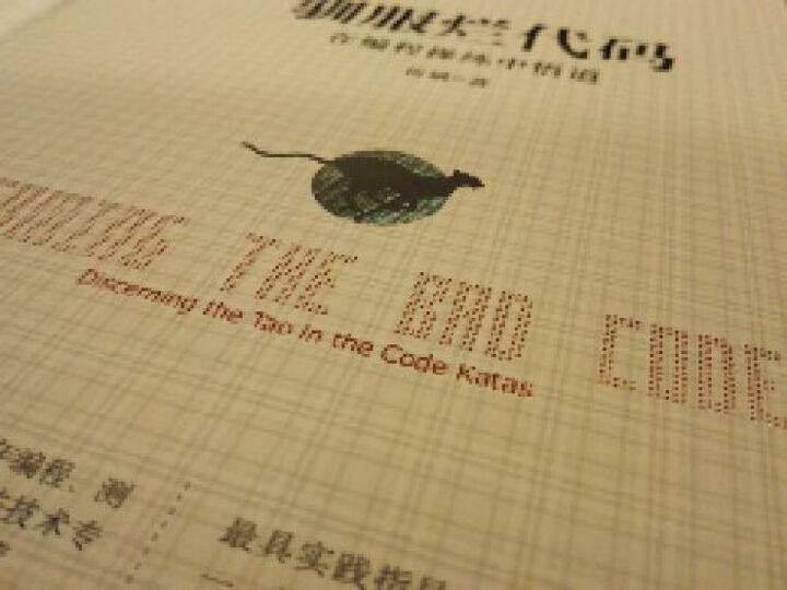 驯服烂代码:在编程操练中悟道 晒单图
