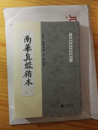 南华真经循本/中国思想史资料丛刊 晒单图