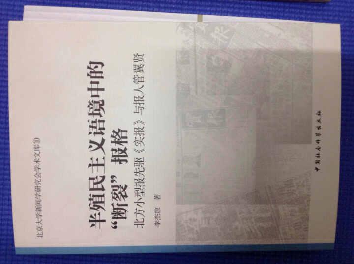 半殖民主义语境中的断裂报格/北京大学新闻学研究会学术文库10 晒单图