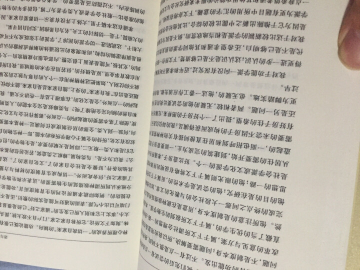中华现代学术名著丛书:乡土中国 生育制度 乡土重建 晒单图