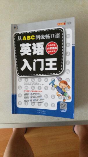 正版 英语入门王+21天搞定全部英语语法+英语口语900句 英语初级自学入门英语口语书旅游英语 晒单图