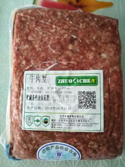 卓宸 牛肉馅 500g*2袋 汉堡牛肉饼饺子馅包子馅 清真排酸牛肉 晒单图
