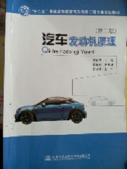 """汽车发动机原理/""""十二五""""普通高等教育汽车服务工程专业规划教材 晒单图"""