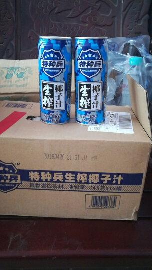 特种兵  椰子汁 椰奶 生榨椰子汁245g*15罐/箱 晒单图