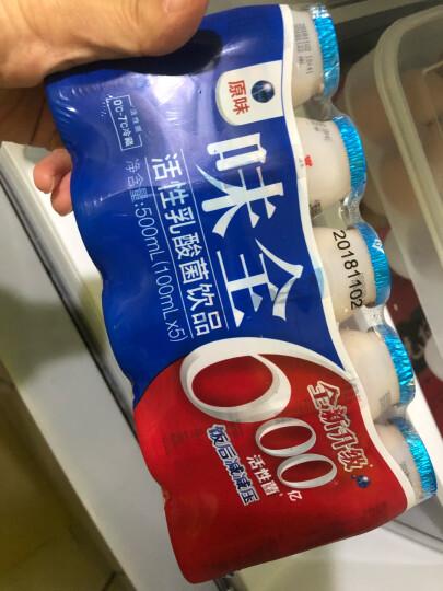 味全 活性乳酸菌 原味 100ml*5 两件起售(新老包装 随机发货) 晒单图