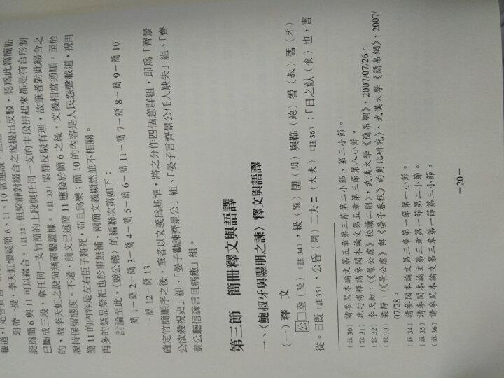 中国古文字学导论 晒单图