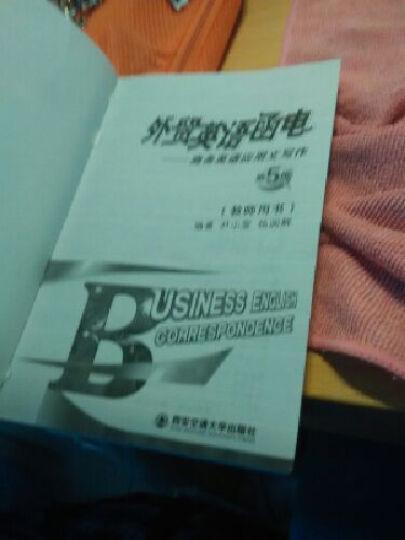 外贸英语函电:商务英语应用文写作(教师用书)(第5版) 晒单图