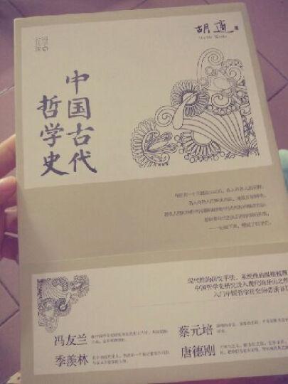 中国古代哲学史 晒单图
