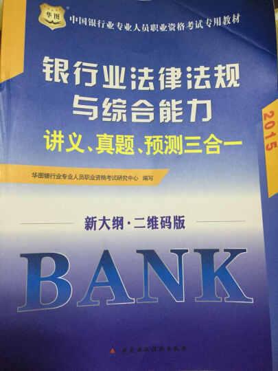 华图·2015中国银行业资格考试:法律法规与综合能力+个人理财+风险管理+个人贷款+公司信贷(套装共5册) 晒单图
