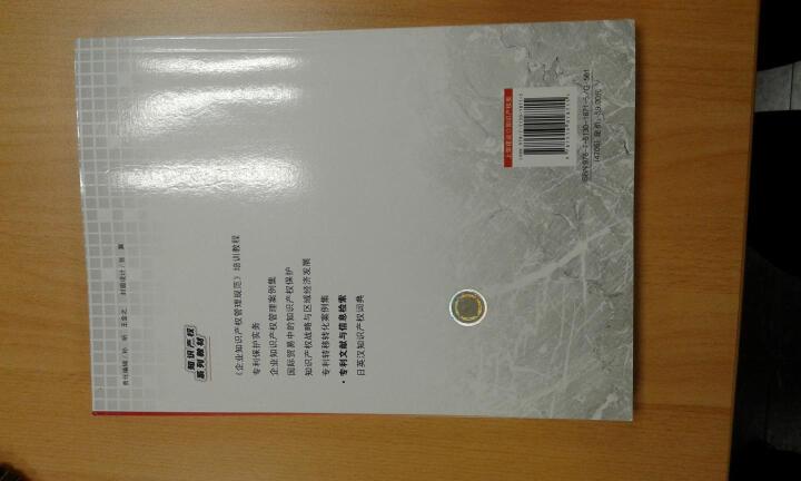 专利文献与信息检索 晒单图