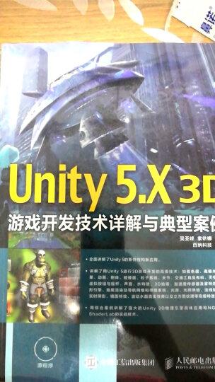 Unity 5.X 3D游戏开发技术详解与典型案例 晒单图