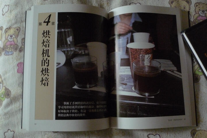 咖啡品鉴大全 晒单图