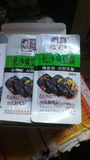 邬辣妈 湖南特产长沙臭豆腐25gx20小包整盒 休闲零食小吃500g 蒜蓉味 晒单图