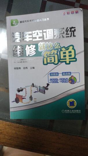 图说汽车维修快速入门丛书:汽车空调系统维修就这么简单(全彩印刷) 晒单图