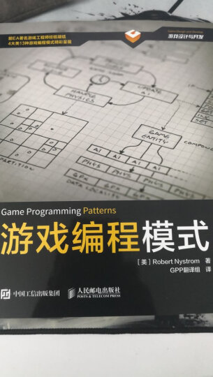 游戏编程模式 晒单图