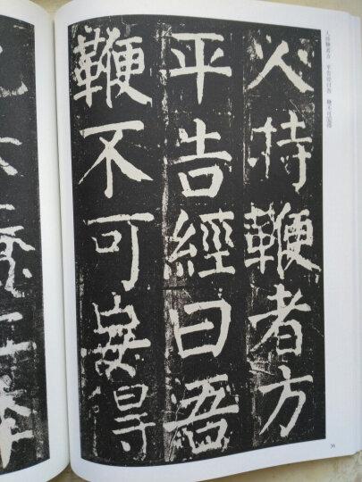 历代碑帖精粹·唐 颜真卿麻姑仙坛记 晒单图