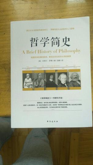 哲学简史/诺贝尔文学奖获得者伯特兰·罗素写给大众的哲学入门读物 晒单图
