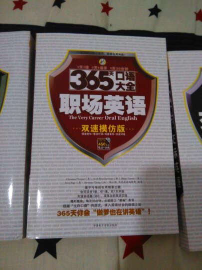 正版书籍昂秀365天英语口语大全交际口语 双速模仿版 英语口语交际书籍 外贸英语学习书 晒单图