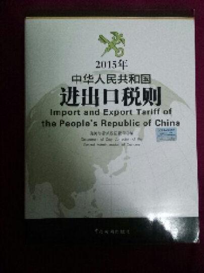 2015年中华人民共和国进出口税则 晒单图