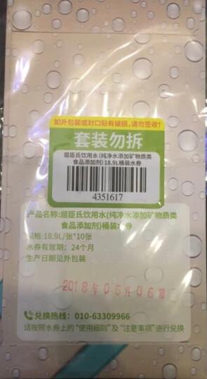 屈臣氏饮用水(纯净加矿)18.9L桶装水券(共10张)-限北京五环以内部分区域使用 晒单图