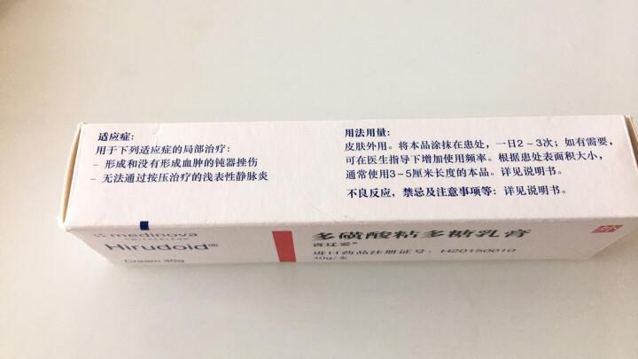 喜辽妥 多磺酸粘多糖乳膏 40g 祛疤痕,治疗钝器挫伤 晒单图