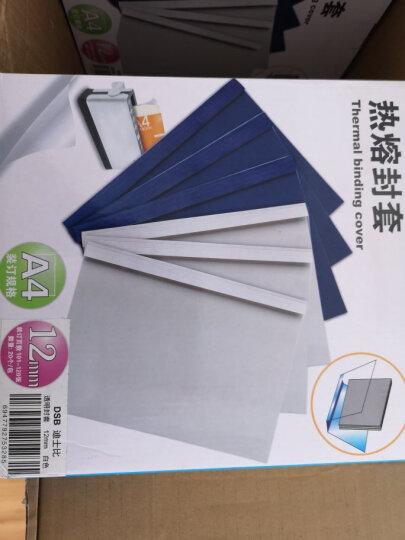 DSB 热熔封套 A4 15mm 装订150页 透明封面+进口艺术纸压纹封底 20个/盒 晒单图