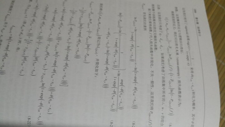 Python机器学习实践指南 晒单图