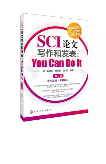 SCI论文写作和发表(2版) 晒单图
