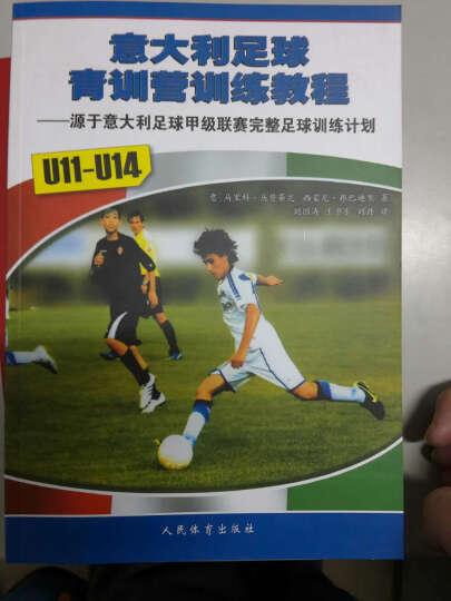 意大利足球青训营训练教程:源于意大利足球甲级联赛完整足球训练计划 晒单图