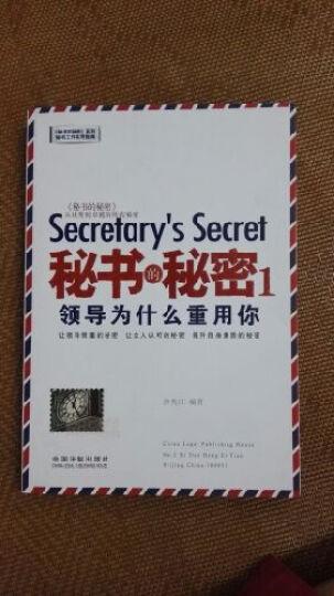 《秘书的秘密》三部曲·秘书的秘密1:领导为么重用你 晒单图