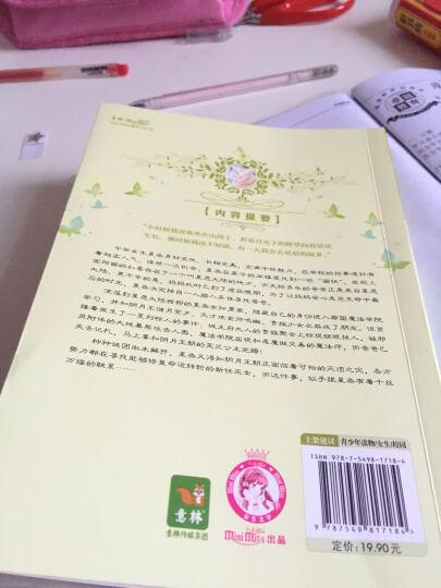 意林·小小姐·星愿大陆(1):天命巫女 晒单图
