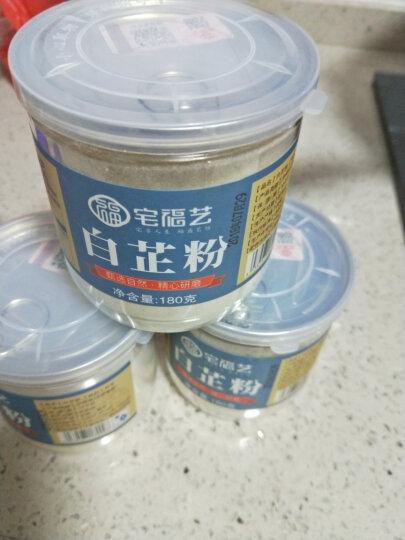 宅福艺白芷粉 食用纯白芷超细面膜粉 可搭配绿豆粉薏仁粉茯苓粉买就送工具180g/罐 晒单图