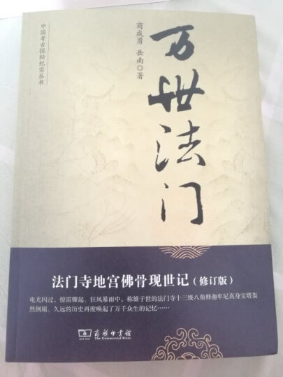 中国考古探秘纪实丛书:寻找祖先(修订版) 晒单图