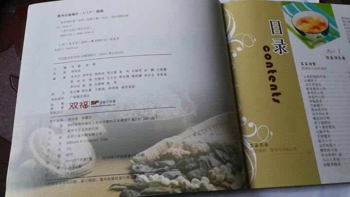 养生饮食三驾车系列:阴阳调补餐 晒单图